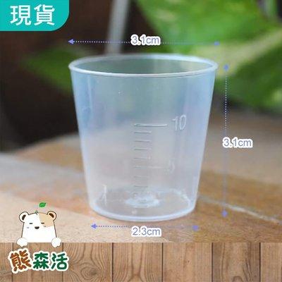 ~全館滿790免運~塑膠量杯(10ml) 5個/組 量測用具【熊森活】