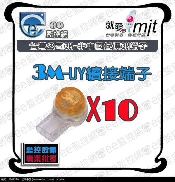 3M UY端子 豆子 UY續接端子 網路絞線器專用 進口總代理3M 非大陸劣質簡體字3M 【ee監控網】10個1組