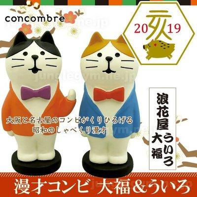 [托托 in JP]日本 正品 concombre DECOLE 新年系列 大福和尼羅 漫畫 貓