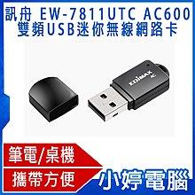 【小婷電腦*無線網卡】全新 EDIMAX 訊舟EW-7811UTC AC600 雙頻USB迷你無線網路卡