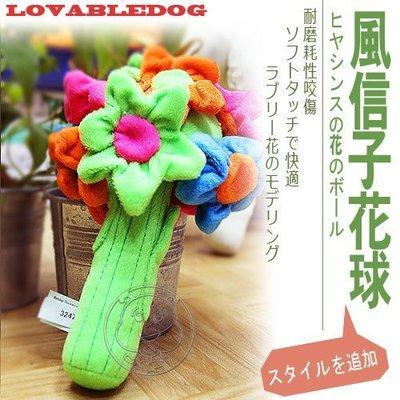 【🐱🐶培菓寵物48H出貨🐰🐹】LOVABLE》風信子花球寵物玩具 特價88元