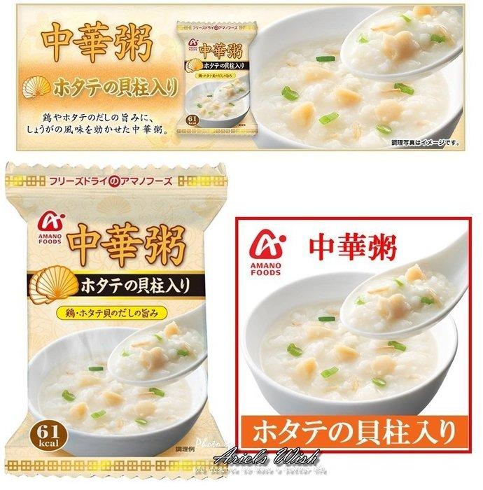 Ariel's Wish-日本製超好吃中華粥干貝蔬菜口味小家庭必備消夜點心泡麵速食麵杯麵煮法即時包調理包-61卡-現貨