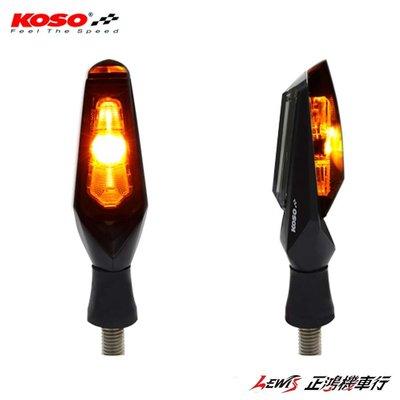 正鴻機車行 戰神 LED方向燈 KOSO 前後方向燈組 打擋車 雷霆S KTR AIR S-MAX T-MAX MT09