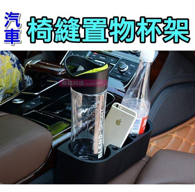 ~汽車椅縫置物杯架~車用 置杯架 置物盒 飲料杯架 手機支架 杯架 ~ZD~007~Mit