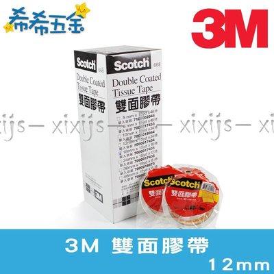 (附發票)《現貨》3M 668 雙面膠帶 12mm 15Yd 文具膠帶 雙面膠帶 棉紙膠帶 Scotch Tape
