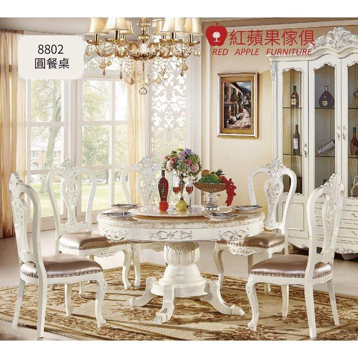 [紅蘋果傢俱]HXW-8802 圓餐桌(另售餐椅 歐式餐桌 法式餐桌 大理石餐桌