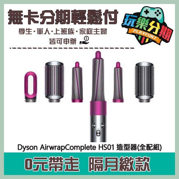 【無卡分期】Dyson AirwrapComplete HS01 造型器(全配組)
