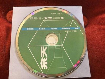 [CD試聽片]余天-國語情.天生多情-裸片附紙袋