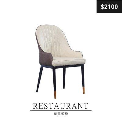 【祐成傢俱】410  皇冠餐椅