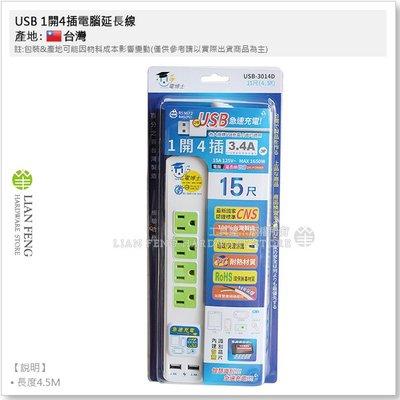 【工具屋】*含稅* USB 1開4插電腦延長線 15尺 USB-3014D 過載/突波保護 3孔 3P 耐熱材質 台灣製