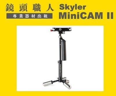 ☆ 鏡頭職人☆( 油壓腳架 攝影機 穩定器出租 ) ::: Skyler Minicam ll 二代 師大 板橋 桃園