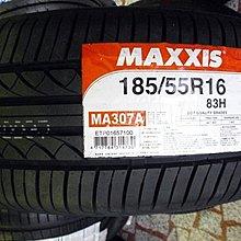 ***天下第一輪***MAXXIS 瑪吉斯 MA-307 185/55/16  完工價2100