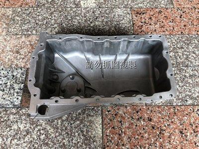VW BEETLE 98-06 2.0 原廠 全新品 機油底殼