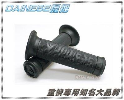《永恆部品》DAINESE 重機握把 橡膠手把 防滑握把 勁戰/RS/CUXI/JET/奔騰/VJR/GP/RX110