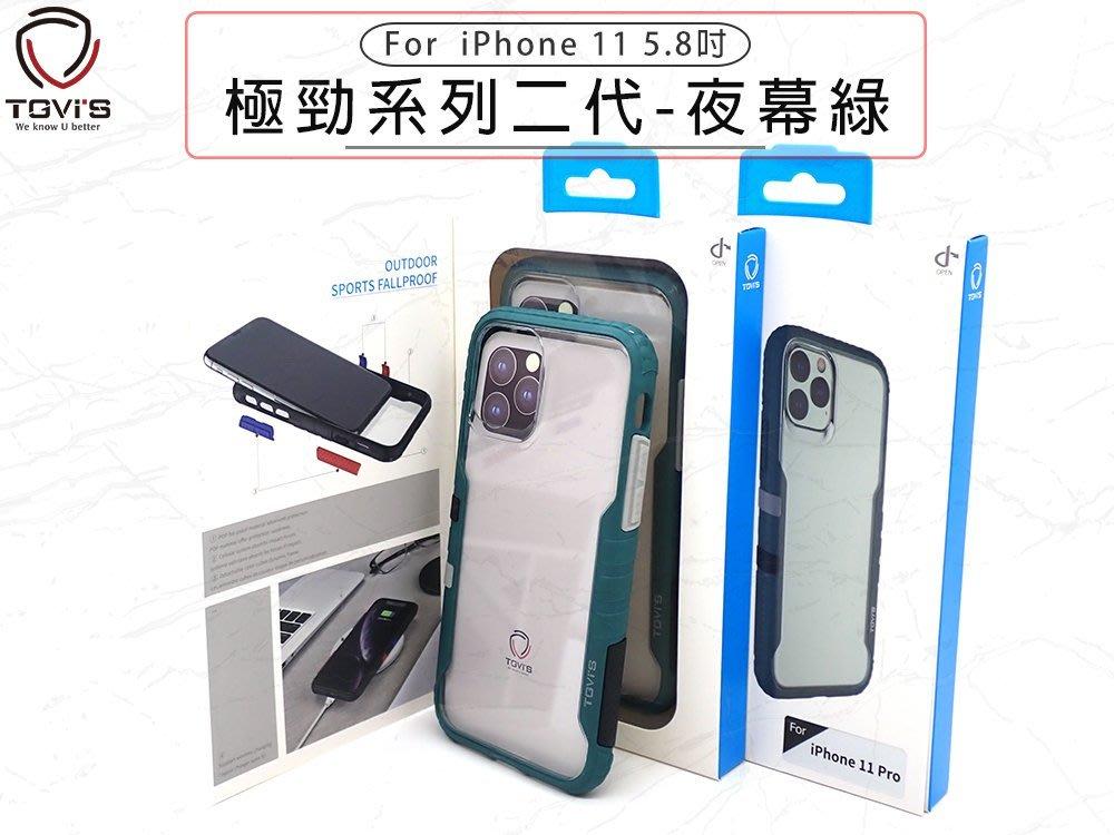 TGVIS泰維斯 Apple iPhone 11 Pro Max 6.5吋 NMD軍規防摔殼極勁二代系列保護殼-夜幕綠