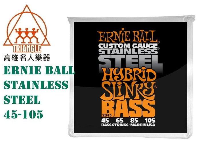 【名人樂器限時特價】Ernie Ball 不鏽鋼纏繞弦 貝斯弦 (45-105) P02843