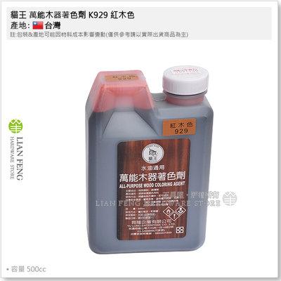 【工具屋】*含稅* 貓王 萬能木器著色劑 K929 紅木色 調色 著色 木板 水油性通用 木材製品染色 500cc 台灣