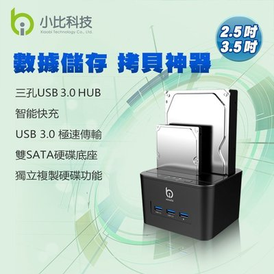 【小比科技】USB3.0 雙 SATA硬碟拷貝底座 + USB3.0 HUB(尊爵黑)