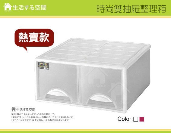 『4個以上另有優惠』K0982時尚雙抽屜整理箱/白色系/無印良品風格/單層櫃/收納箱/抽屜整理/小物收納PP盒/生活空間
