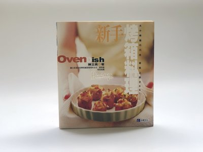 【Homi好物】新手烤箱料理  大小烤箱巧巧用 輕鬆上菜不NG