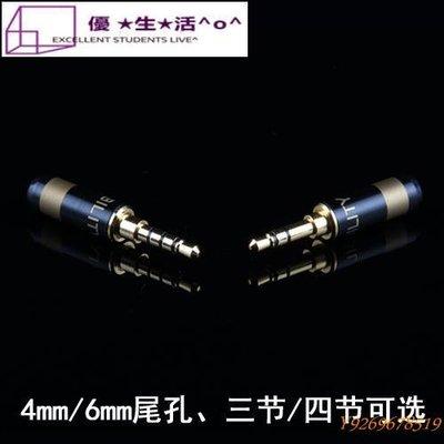 NOBILITY/線尊 3.5mm立體聲 三節 hifiman四極平衡 Mic耳機線插頭