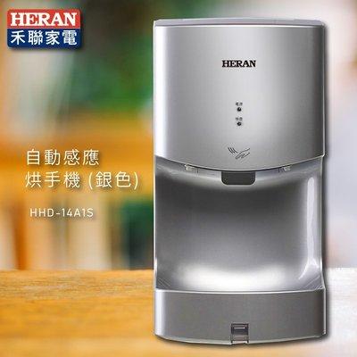【禾聯家電 優質推薦】HHD-14A1S 自動感應烘手機 銀色 (乾手機/全自動/紅外線/溫控加熱/一體成型)