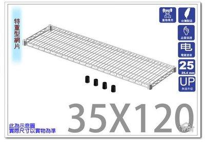 [客尊屋]鐵力士架,鍍鉻層架,衣架,衣櫥,收納櫃,組合衣架「特重型36x122網片」新發售