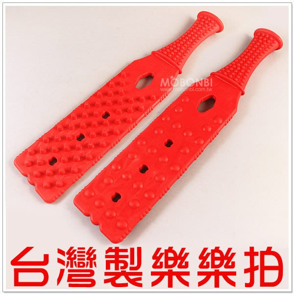 【摩邦比】台灣製神奇樂樂拍(大) 刮痧板 舒活拍 拍拍樂 養生拍痧棒 健康拍 拍打棒