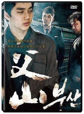 【日昇小棧】電影DVD-父山【俞承豪、金英浩】【全新正版】0/02
