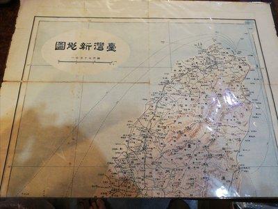日據台湾新地图(書册取下地图)