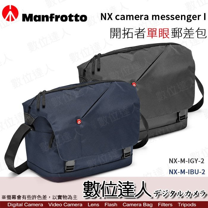 【數位達人】Manfrotto NX Camera Messenger V2 開拓者 郵差包 MB NX-M-IGY-2