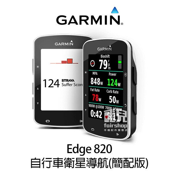 【飛兒】簡配公司貨*可分期*免運*送贈品 GARMIN Edge 820 自行車衛星導航 原廠保固一年 131