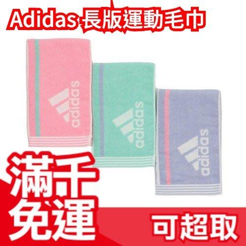 2019新色 日本 adidas 愛迪達 Ag+銀離子速乾防臭 長型 運動毛巾 100%純棉 打球瑜珈❤JP Plus+