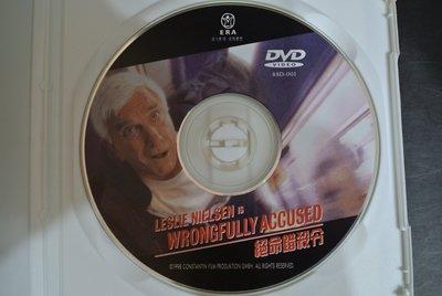 DVD ~ 絕命錯殺令 / WRONG FULLY ACCUSED 萊斯利尼爾森 ~ ERA  88D-001