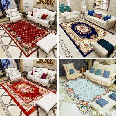 精選  歐式客廳地毯沙發茶幾墊臥室床邊門廳滿鋪長方形簡約現代美式訂製