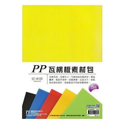 Luckshop  C129-4-A4/PP瓦楞板素材包(留言、卡片製作、隨意拼貼)