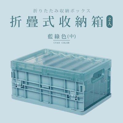 *架式館* 折疊收納箱(中) 【2入】三色可選 /塑膠籃/衣櫥收納/玩具收納/廚房收納/收納箱