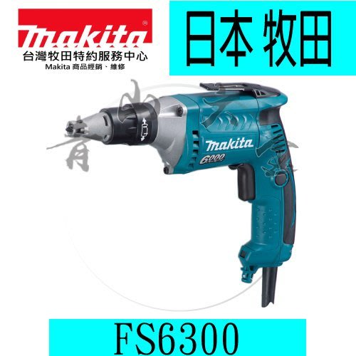 『青山六金』附發票 Makita 日本 牧田 FS6300 電動自攻牙起子機 浪板機 電鎖 石膏板 輕鋼架專用