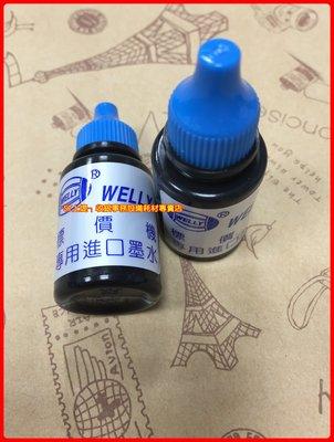 上堤┐標價機原廠墨水10cc 黑色.標價機墨輪補充墨水.填充墨水.標價機墨水