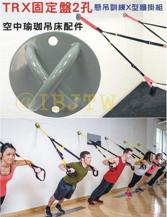 TRX 2孔固定盤*1個【奇滿來】空中瑜珈吊床配件 懸吊訓練X型牆掛組 牆面固定天花板 TRX固定器 固定環扣 AABB
