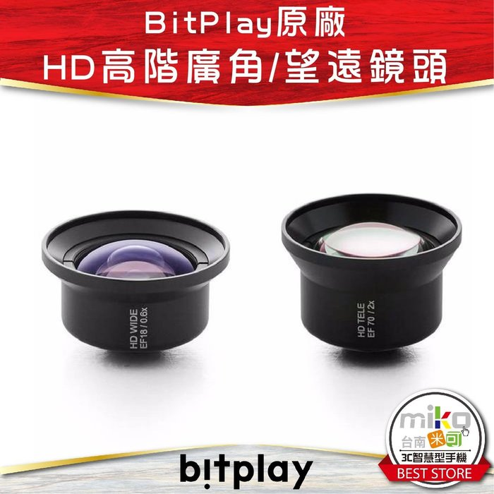 Bitplay SNAP!8 SNAP!X HD 高畫質 廣角鏡頭 望遠鏡頭 手機鏡頭 免運【海佃MIKO手機館】IA5