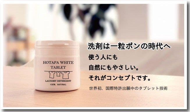日本製 100%天然清潔系列-洗衣錠