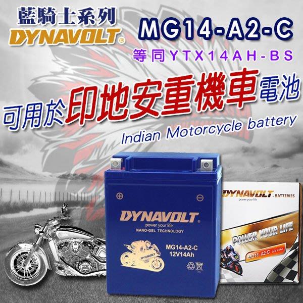(鋐瑞電池) 藍騎士電池 MG14-A2-C YUASA 湯淺 YTX14AH-BS (印地安 重機機車 適用 電池)