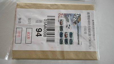臺灣珊瑚礁魚類郵票(96年版)小版張 原封包 全品 = 200 版