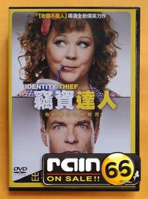 ⊕Rain65⊕正版DVD【竊資達人/Identity Thief】-老闆不是人導演*麻辣嬌鋒瑪莉莎麥卡錫(直購價)