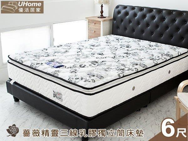 床墊【UHO】Kailisi卡莉絲名床-薔薇精靈-立體三線乳膠6尺雙人加大獨立筒床墊/全省免運