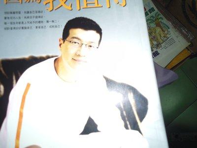 【媽咪二手書】   過得好,因為我值得   吳若權   方智   2001   5A09
