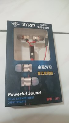 Powerful Sound  可通話  重低音耳機 (售價對折)