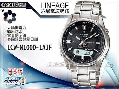 CASIO 時計屋 CASIO LINEAGE系列 LCW-M100D-1AJF 太陽能電波不鏽鋼錶50米防水 保固
