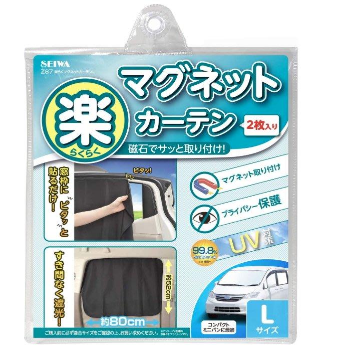 《FOS》日本 汽車 遮陽 窗簾 遮陽簾 (2入)L號 磁吸式 99%遮陽 紫外線 夏季 防曬 隔熱 團購 熱銷 新款